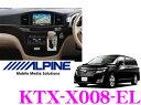 アルパイン KTX-X008-EL VIE-X008用パーフェクトフィット 【日産・エルグランド(H22/8〜)専用/ステアリングスイッチ用ハーネス付属】