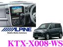 アルパイン KTX-X008-WS VIE-X008用パーフェクトフィット 【スズキ・ワゴンRスティングレー(H20/9〜H24/9)専用/ステアリングスイッチ用ハーネス付属】
