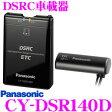 パナソニック CY-DSR140D DSRC車載器 【渋滞回避ルート探索】