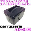 カロッツェリア AD-SC03 スマートコマンダーホルダー 【トヨタ プリウスα/ダイハツ メビウス用】