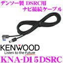 【本商品エントリーでポイント5倍!】ケンウッド KNA-D15DSRC デンソー製 DSRC用ナビ接続ケーブル 【MDV-Z702W/Z702/X702W/X702/X802L対応】