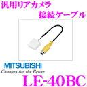 三菱電機 LE-40BC 汎用リアカメラ接続ケーブル 【NR-MZ50/NR-MZ50N用】