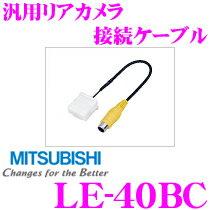 三菱電機 ケーブル