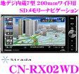 パナソニック ストラーダ CN-RX02WD 4×4フルセグ地デジ内蔵 7.0インチワイド ブルーレイ搭載 SDナビゲーション 【iPod/CD/DVD/USB/Bluetooth/VICS WIDE対応】 【200mmワイドコンソール用】