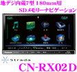 パナソニック ストラーダ CN-RX02D 4×4フルセグ地デジ内蔵 7.0インチワイド ブルーレイ搭載 SDナビゲーション 【iPod/CD/DVD/USB/Bluetooth/VICS WIDE対応】 【180mmコンソール用】