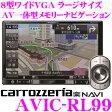 カロッツェリア 楽ナビ AVIC-RL99 8V型 VGAモニター LS(ラージサイズ)メインユニットタイプ 地上デジタルTV/DVD-V/CD/Bluetooth/SD/チューナー・DSP AV一体型メモリーナビゲーション