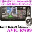 カロッツェリア 楽ナビ AVIC-RW99 7型VGA 200mmワイド 地上デジタルTV/DVD-V/CD/Bluetooth/SD/チューナー・DSP AV一体型メモリーナビゲーション