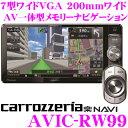 カロッツェリア 楽ナビ AVIC-RW99 7型VGA 200mmワイド 地上デジタルTV/DVD-V/CD/Bluetooth/SD/チューナー・DSP AV...
