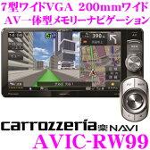 【只今エントリーでポイント5倍&クーポン!】カロッツェリア 楽ナビ AVIC-RW99 7型VGA 200mmワイド 地上デジタルTV/DVD-V/CD/Bluetooth/SD/チューナー・DSP AV一体型メモリーナビゲーション