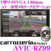 カロッツェリア 楽ナビ AVIC-RZ99 7V型 VGAモニター 180mm メインユニットタイプ 地上デジタルTV/DVD-V/CD/Bluetooth/SD/チューナー・DSP AV一体型メモリーナビゲーション