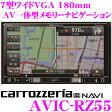 カロッツェリア 楽ナビ AVIC-RZ55 7V型 VGAモニター 180mm メインユニットタイプ ワンセグTV/DVD-V/CD/Bluetooth/SD/チューナー・DSP AV一体型メモリーナビゲーション