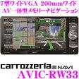 【只今ポイント8倍!最大17倍!&クーポン!】カロッツェリア 楽ナビ AVIC-RW33 7V型 VGAモニター 200mmワイド メインユニットタイプ ワンセグTV/DVD-V/CD/SD/チューナー・DSP AV一体型メモリーナビゲーション