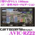カロッツェリア 楽ナビ AVIC-RZ22 7V型 VGAモニター 180mm メインユニットタイプ ワンセグTV/CD/SD/チューナー・DSP AV一体型メモリーナビゲーション