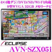 イクリプス AVN-SZX05i フルセグ地デジ/SD/DVD/Bluetooth/Wi-Fi内蔵 9型WVGA 32GBメモリーナビゲーション 【毎月地図更新/スマートフォンアプリ「CarafL」対応】