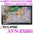 イクリプス AVN-ZX05i フルセグ地デジ/SD/DVD/Bluetooth/Wi-Fi内蔵 9型WVGA 16GBメモリーナビゲーション 【スマートフォンアプリ「CarafL」対応】