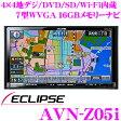 イクリプス AVN-Z05i フルセグ地デジ/SD/DVD/Bluetooth/Wi-Fi内蔵 7型WVGA 16GBメモリーナビゲーション 【スマートフォンアプリ「CarafL」対応】