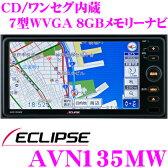 イクリプス AVN135MW ワンセグ/CD内蔵 7型ワイドWVGA 8GBメモリーナビゲーション 【200mmワイドコンソール対応】