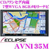 イクリプス AVN135M ワンセグ/CD内蔵 7型ワイドWVGA 8GBメモリーナビゲーション 【180mmコンソール対応】