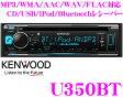 ケンウッド U350BT MP3/WMA/AAC/WAV/FLAC 対応 CD/USB/iPod/Bluetoothレシーバー 【KENWOOD Music Play 対応】 【1DINデッキタイプ】