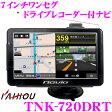 カイホウ TNK-720DRT 7インチ ワンセグ&ドライブレコーダー ポータブルナビゲーション 【オービス警告対応】