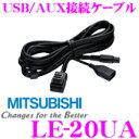 三菱電機 LE-20UA USB/AUX接続ケーブル