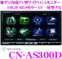 パナソニック ストラーダ CN-AS300D 4×4地デジチューナー内蔵 7.0インチワイドVGA DVD/CD内蔵USBメモリー/BLUETOOTHオーディオ...