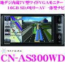 パナソニック ストラーダ CN-AS300WD 4×4地デジチューナー内蔵 7.0インチワイドVGA DVD/CD内蔵USBメモリー/BLUETOOTHオーディオ対応 AV一体型16GB SDメモリーナビゲーション 【200mmコンソール用】