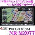 三菱電機 NR-MZ077 フルセグ ワンセグ対応 地上デジタルTVチューナー内蔵 7V型WVGAモニター DVD/CD/Bluetooth内蔵 16GB メモリーナビゲーション 【MP3/WMA/AAC/WAV/MP4/AVI/WMV 対応】