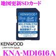 ケンウッド KNA-MD1616A MDV-Z701W/Z701/Z700W/Z700用 バージョンアップ SDカード 【2016年4月発売版(2015年度版)】