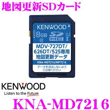 ケンウッド KNA-MD7216 MDV-727DT/626DT/525用 バージョンアップ SDカード 【2016年4月発売版(2015年度版)】