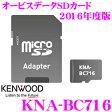 ケンウッド KNA-BC716 オービスデータ SDカード 【2016年4月発売版(2015年度版)】