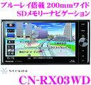 【只今エントリーでポイント7倍&クーポン!】パナソニック ストラーダ CN-RX03WD 4×4フルセグ地デジ内蔵 7.0インチワイド ブルーレイ搭載 SDナビゲーション(200mmワイド) 【iPod/CD/DVD/BD/USB/Bluetooth/VICS WIDE対応】 【3年間1回無料地図更新】