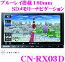 パナソニック ストラーダ CN-RX03D 4×4フルセグ地デジ内蔵 7.0インチワイド ブルーレイ搭載 SDナビゲーション(2DIN) 【iPod/CD/DV...