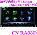 パナソニック ストラーダ CN-RA03D 4×4フルセグ地デジ内蔵 7インチワイド 16GB SDカーナビゲーション(2DIN) 【iPod/CD/DVD/USB/Bluetooth/VICS WIDE対応】 【3年間1回無料地図更新】