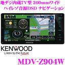 ケンウッド 彩速ナビ MDV-Z904W 4×4地デジ 7インチワイドWVGA CD/DVD/USB/SD/HDMI/Bluetooth内蔵 ハイレゾ音源DSD対応 AV一体型ナビゲーション 【200mmワイドコンソール】