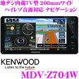 ケンウッド 彩速ナビ MDV-Z704W 4×4地デジ 7インチワイドWVGA CD/DVD/USB/SD/HDMI/Bluetooth内蔵 ハイレゾ音源対応 AV一体型ナビゲーション 【200mmワイドコンソール】