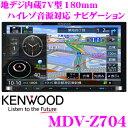 ケンウッド 彩速ナビ MDV-Z704 4×4地デジ 7インチワイドWVGA CD/DVD/USB/SD/HDMI/Bluetooth内蔵 ハイレゾ音源対応 AV一体型ナビゲーション 【180mmコンソール】