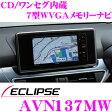 イクリプス AVN137MW ワンセグ/CD内蔵 7型WVGA メモリーナビゲーション 【200mmワイドコンソール対応】