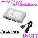 イクリプス BSG17 パーキングアシスト カメラ機能拡張BOX 【BEC111/BEC113/BEC113G 対応】
