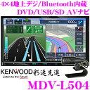 【本商品エントリーでポイント8倍!】ケンウッド 彩速ナビ MDV-L504 4×4地上デジタルTVチューナー内蔵 7V型 Bluetooth内蔵 DVD/SD/...