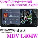 ケンウッド 彩速ナビ MDV-L404W ワンセグTVチュー...