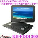 カイホウ KH-FDD1300 13.3インチ液晶 フルハイビジョン フルセグ ポータブルDVDプレイヤー 【CDリッピング機能搭載/DVD/USB/SDカード対応】