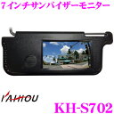 カイホウ KH-S702 7インチサンバイザーモニター 【CD12V/映像入力2系統】