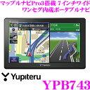 ユピテル YPB743 マップルナビPro3搭載 7インチVGA液晶 ワンセグ内蔵 ポータブルカーナ