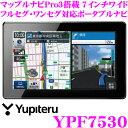 ユピテル YPF7530 マップルナビPro3搭載 7インチVGA液晶 ワンセグ・フルセグ対応 ポータブルカーナビゲーション 震災支援モード/カーレスキューボタン搭載 2017年春版最新地図収録
