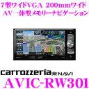 カロッツェリア 楽ナビ AVIC-RW301 7V型 VGA...