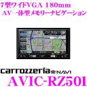 カロッツェリア 楽ナビ AVIC-RZ501 7V型 VGA...