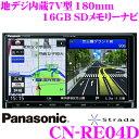 パナソニック ストラーダ CN-RE04D 4×4フルセグ地デジ内蔵 7.0インチワイド 16GB SDナビゲーション iPod/CD/DVD/USB/Blue...