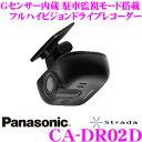 パナソニック ドライブレコーダー CA-DR02D ストラーダカーナビ連動型フルハイビジョ