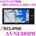 イクリプス カーナビ AVN138MW ワンセグ/CD内蔵 7型WVGA 200mmワイド AV一体型メモリーナビゲーション